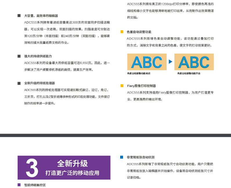 震旦ADC455复印机功能介绍-广东震旦